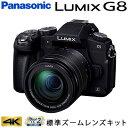 【即納】【キャッシュレス5%還元店】パナソニック ミラーレス一眼カメラ ルミックス LUMIX Gシリーズ G8M 4K 標準ズームレンズキット DMC-G8M-K ブラック 【送料無料】【KK9N0D18P】
