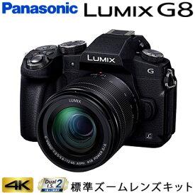 【キャッシュレス5%還元店】パナソニック ミラーレス一眼カメラ ルミックス LUMIX Gシリーズ G8M 4K 標準ズームレンズキット DMC-G8M-K ブラック 【送料無料】【KK9N0D18P】