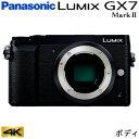 パナソニック ミラーレス一眼カメラ ルミックス LUMIX Gシリーズ GX7MK2 4K ボディ DMC-GX7MK2-K ブラック 【送料無料】【KK9N0D18P】