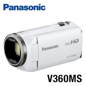 【即納】パナソニック デジタルハイビジョンビデオカメラ 16GBメモリー内蔵 HC-V360MS-W ホワイト 【送料無料】【KK9N0D18P】