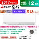 三菱 12畳用 3.6kW 200V エアコン ズバ暖 霧ヶ峰 XDシリーズ MSZ-XD3617S-W-SET MSZ-XD3617S-W+MUZ-XD361...