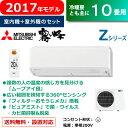 【送料無料】三菱 10畳用 2.8kW 200V エアコン 霧ヶ峰 Zシリーズ 2017年モデル MSZ-ZW2817S-W-SET ウェーブホワイト M…