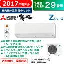 【送料無料】三菱 29畳用 9.0kW 200V エアコン 霧ヶ峰 Zシリーズ 2017年モデル MSZ-ZW9017S-W-SET ウェーブホワイト M…