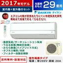 ダイキン 29畳用 9.0kW 200V エアコン うるさら7 うるるとさらら RXシリーズ 2017年モデル S90UTRXV-W-SET ホワイト F90U...
