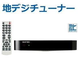 地上デジタルテレビチューナー 地デジチューナー SK-TVU エスケイネット 【送料無料】【KK9N0D18P】