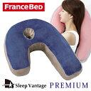 【即納】フランスベッド スリープバンテージピロー プレミアム 洗えるカバー いびき防止 横向き 枕 まくら 横寝用 抱…