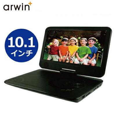 【即納】アーウィン 10.1インチ ポータブルDVDプレーヤー バッテリー内蔵 APD-100N-2 ブラック【送料無料】【KK9N0D18P】
