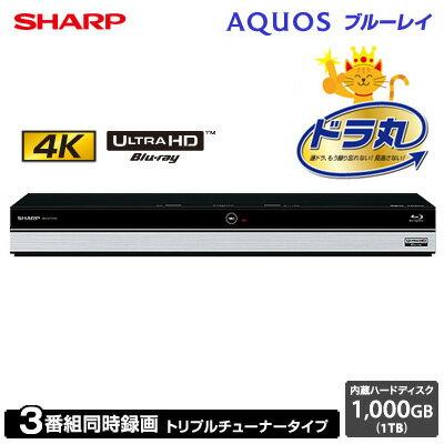 【即納】シャープ アクオス ブルーレイディスクレコーダー ドラ丸 1TB HDD内蔵 トリプルチューナー 3番組同時録画 4K対応 BD-UT1100【送料無料】【KK9N0D18P】