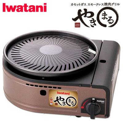 【即納】イワタニ 無煙 カセットガス スモークレス焼肉グリル やきまる CB-SLG-1 【送料無料】【KK9N0D18P】