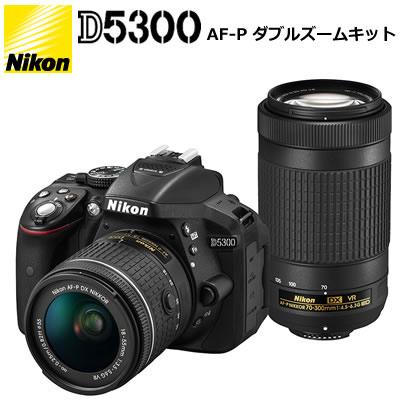 ニコン デジタル一眼レフカメラ D5300 AF-P ダブルズームキット D5300-AF-P-WZK【送料無料】【KK9N0D18P】