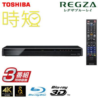 東芝 レグザ ブルーレイディスクレコーダー 時短 3TB HDD内蔵 3番組同時録画 4K対応 DBR-T3007【送料無料】【KK9N0D18P】