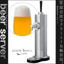 【即納】グリーンハウス スタンド型ビールサーバー 330/350/500ml缶対応 GH-BEERD-SV【送料無料】【KK9N0D18P】