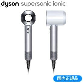ダイソン ヘアードライヤー Dyson Supersonic Ionic スーパーソニック イオニック HD01-ULF-WSN ホワイト/シルバー HD01ULFWSN 【送料無料】【KK9N0D18P】
