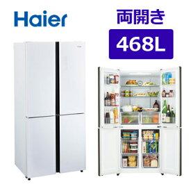 【配送&設置無料】ハイアール 冷蔵庫 468L 両開き 4ドア フレンチタイプ 冷凍冷蔵庫 JR-NF468A-W ホワイト 【送料無料】【KK9N0D18P】