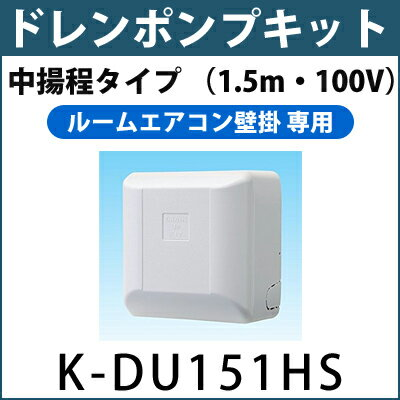 オーケー器材 K-DU151HS ドレンポンプキット 中揚程タイプ (1.5m・100V) / ルームエアコン壁掛専用 【送料無料】【KK9N0D18P】