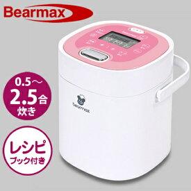 【即納】クマザキエイム 小型炊飯器 2.5合炊き マルチ ライスクッカー 1〜2人用 MC-106 ホワイト×ピンク Bearmax ベアーマックス 【送料無料】【KK9N0D18P】
