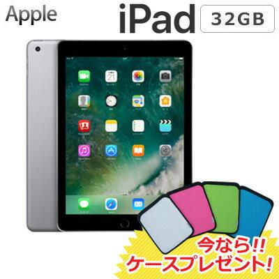【即納】【今ならケースプレゼント!】Apple iPad 9.7インチ Retinaディスプレイ Wi-Fiモデル 32GB MP2F2J/A スペースグレイ MP2F2JA【送料無料】【KK9N0D18P】