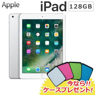 【即納】【今ならケースプレゼント!】Apple iPad 9.7インチ Retinaディスプレイ Wi-Fiモデル 128GB MP2J2J/A シルバー MP2J2JA【送料無料】【KK9N0D18P】