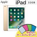 【即納】【今ならケースプレゼント!】Apple iPad 9.7インチ Retinaディスプレイ Wi-Fiモデル 32GB MPGT2J/A ゴールド MPG...