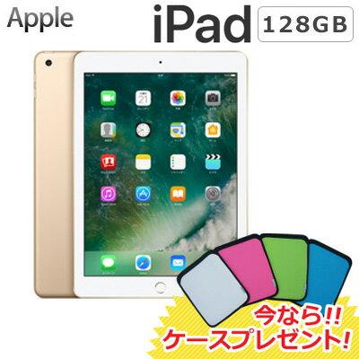 【即納】【今ならケースプレゼント!】Apple iPad 9.7インチ Retinaディスプレイ Wi-Fiモデル 128GB MPGW2J/A ゴールド MPGW2JA【送料無料】【KK9N0D18P】