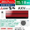 三菱 18畳用 5.6kW 200V エアコン 霧ヶ峰 AXVシリーズ 2017年モデル MSZ-AXV5617S-R-SET ボルドーレッド MSZ-AXV5...