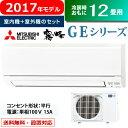 三菱 12畳用 3.6kW エアコン 霧ヶ峰 GEシリーズ 2017年モデル MSZ-GE3617-W-SET MSZ-GE3617-W + MUCZ-G361...