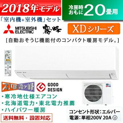 【3000円OFFクーポン対象!10/2(火)16:59まで】三菱 20畳用 6.3kW 200V エアコン 寒冷地エアコン ズバ暖 霧ヶ峰 XDシリーズ 2018年モデル MSZ-XD6318S-W-SET MSZ-XD6318S-W + MUZ-XD6318S 【送料無料】【KK9N0D18P】