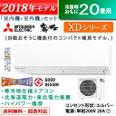 三菱 20畳用 6.3kW 200V エアコン 寒冷地エアコン ズバ暖 霧ヶ峰 XDシリーズ 2018年モデル MSZ-XD6318S-W-SET MSZ-XD...