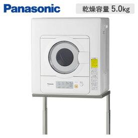 【キャッシュレス5%還元店】パナソニック 衣類乾燥機 NH-D503-W ホワイト 乾燥容量 5.0kg 【送料無料】【KK9N0D18P】