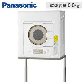 【キャッシュレス5%還元店】パナソニック 衣類乾燥機 NH-D603-W ホワイト 乾燥容量 6.0kg 【送料無料】【KK9N0D18P】