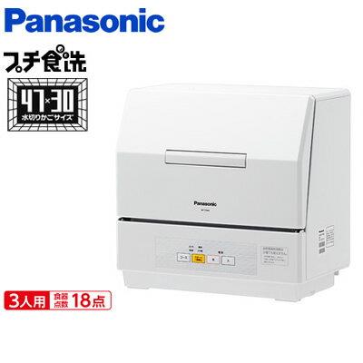 【即納】パナソニック 食器洗い乾燥機 プチ食洗 NP-TCM4-W【送料無料】【KK9N0D18P】