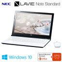 NEC ノートパソコン LAVIE Note Standard ベーシックモデル NS150/GA 15.6型ワイド PC-NS150GAW エクストラホワイト 2017年春モデル【送料無料】【KK9