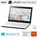 NEC ノートパソコン LAVIE Note Standard ハイスペックモデル NS350/GA 15.6型ワイド PC-NS350GAW クリスタルホワイト 2017年春モデル【送料無料】【KK