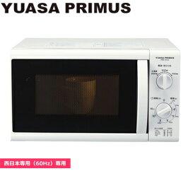 西日本専用ユアサプライムス17L単機能電子レンジPRE-701S(60Hz)PRE-701S-60HzYUASAPRIMUS