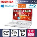 東芝 ノートパソコン ダイナブック 13.3型 フルHD i5 RX73/CWR SSD512GB メモリ8GB PRX73CWRBJA プラチナホワイト 20...