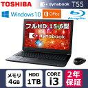 東芝 ノートパソコン ダイナブック 15.6型 フルHD i3 T55/CB HDD1TB メモリ4GB PT55CBP-BJA2 プレシャスブラック 2017...