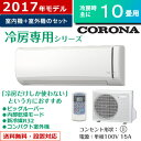 コロナ 10畳用 2.8kW エアコン 冷房専用シリーズ 2017年モデル RC-V2817R-W-SET ホワイト RC-V2817R-W+RO-V2817R【送…