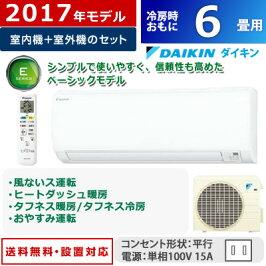ダイキン6畳用2.2kWエアコンEシリーズ2017年モデルS22UTES-W-SETホワイトF22UTES-W+R22UES