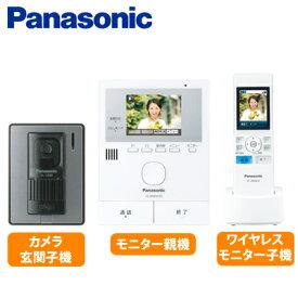 【即納】パナソニック どこでもドアホン テレビドアホン ワイヤレスモニター付 自動録画機能搭載 VL-SWD220K 【送料無料】【KK9N0D18P】