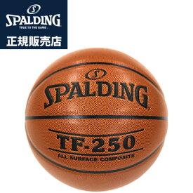 【正規販売店】スポルディング バスケットボール 7号 TF-250 76-129J【送料無料】【KK9N0D18P】