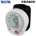 【即納】タニタ 手首式血圧計 BP212-WH ホワイト【送料無料】【KK9N0D18P】