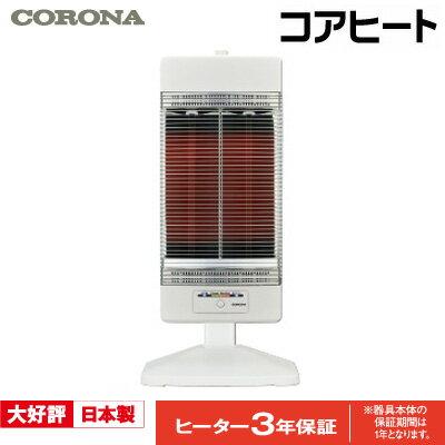 【即納】コロナ 電気ストーブ コアヒート 遠赤外線ヒーター CH-127R-W ホワイト【送料無料】【KK9N0D18P】