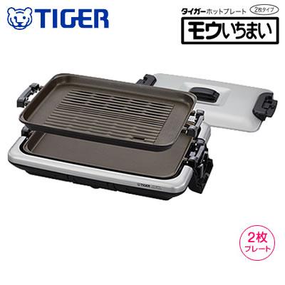 タイガー ホットプレート 2枚タイプ モウいちまい CRV-G200-SN シルバー【送料無料】【KK9N0D18P】