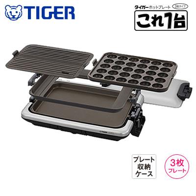 タイガー ホットプレート 3枚タイプ これ1台 CRV-G300-SN シルバー【送料無料】【KK9N0D18P】