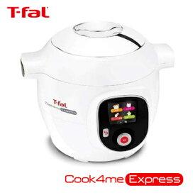 ティファール マルチクッカー クックフォーミー エクスプレス Cook4me Express クッキングサポーター CY8511JP 【送料無料】【KK9N0D18P】