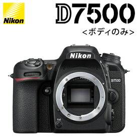 【即納】ニコン デジタル一眼レフカメラ ボディ D7500 【送料無料】【KK9N0D18P】