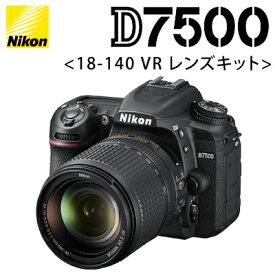 【即納】ニコン デジタル一眼 D7500 18-140 VR レンズキット D7500LK18-140 【送料無料】【KK9N0D18P】