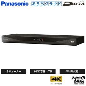 【即納】パナソニック ブルーレイディスク レコーダー おうちクラウドディーガ 3チューナー 1TB HDD内蔵 DMR-BRT1030【送料無料】【KK9N0D18P】