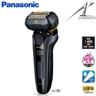 パナソニック メンズシェーバー ラムダッシュ 5枚刃 ES-LV5C-K 黒【送料無料】【KK9N0D18P】