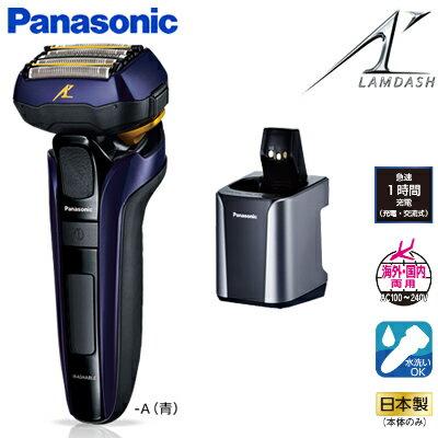 パナソニック メンズシェーバー ラムダッシュ 5枚刃 全自動洗浄充電器付き ES-LV7C-A 青【送料無料】【KK9N0D18P】